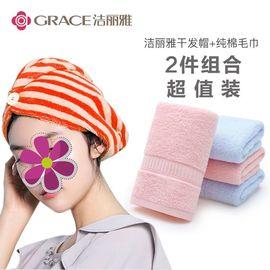洁丽雅 强吸水彩条干发帽 +纯棉毛巾套装(干发帽*1 毛巾*1)颜色随机