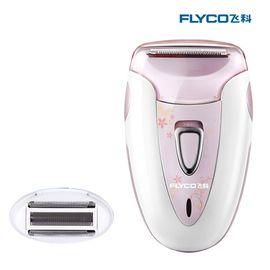 飞科 (FLYCO) 脱毛器全身水洗女士电动剃毛器刮毛器 FS7209