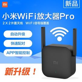 MI 小米wifi放大器PRO无线网信号增强中继家用加强接收扩展扩大