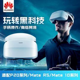 华为 VR 2眼镜虚拟现实头盔 智能3d眼镜视频手机影院头戴式游戏头盔 VR海量游戏电影头戴式移动端头显设备