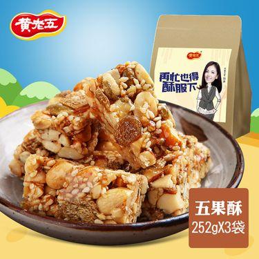 黄老五 【五果酥252gX3袋】四川特产休闲零食糕点 坚果酥糖果