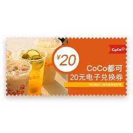 CoCo都可 20元电子兑换券(全国指定门店e-Buy机具兑换)