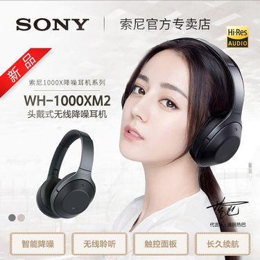 索尼 (SONY)WH-1000XM2 Hi-Res无线蓝牙耳机 智能降噪耳机 头戴式 1000x二代 黑色