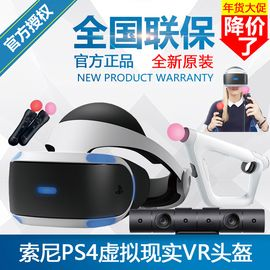 SONY/索尼 VR 虚拟现实 psvr头盔 3D游戏眼镜 精品版PS4VR套装国行 套装+摄像头+MOVE
