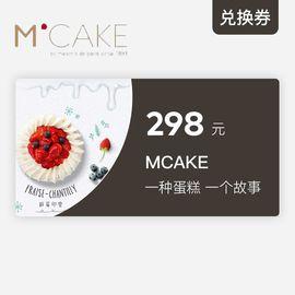 MCAKE蛋糕:2磅298元蛋糕抵用券(登录官网:www.mcake.com购买时抵扣相应券码金额)