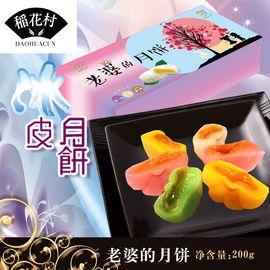 稲花村 冰皮月饼200g(内含5个6种口味随机搭配)礼盒中秋节礼品水 果味企业休闲零食糕点心小吃