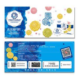 麦蒂格乐 【礼券】香港Mighty-great 冰淇淋月饼礼盒 中秋礼盒 6只装 798型甄选圆月