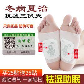 同耀堂 【两件仅需19.9元】 祛湿排毒助眠 正品老北京艾草足贴