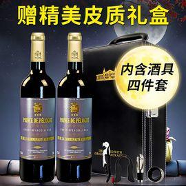 拉撒 单支扫码价588  【红酒礼盒】法国原装进口红酒拉撒佩罗格王子干红葡萄酒双支礼盒装750ml*2