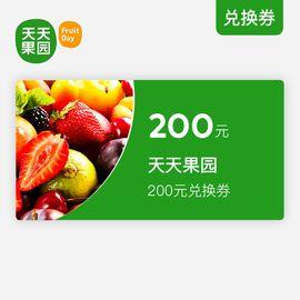 天天果园200元充值卡(下载天天果园APP,登录会员账号,进入充值中心输入券码即可充值)