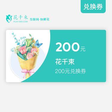 花千束200元兑换券(满98可用,登陆官网或关注官方微信,支付时点击使用红包输入券码)