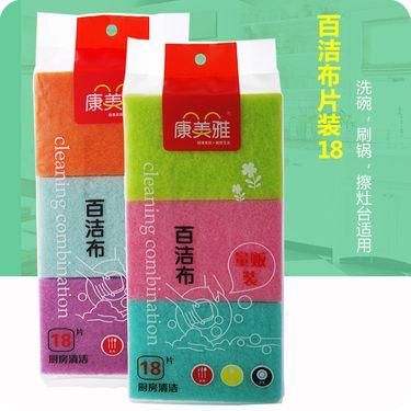 康美雅 (KANGMEIYA) 百洁布 厨用多功能18片装 防刮洗碗布(量贩装)