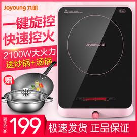 九阳 【赠双锅】Joyoung C21-SX810电磁炉家用电池炉电磁灶火锅 旋控赠炒锅+汤锅