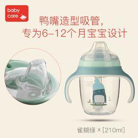 babycare 宝宝婴儿学饮杯防漏防呛6-18个月吸管水杯防摔儿童鸭嘴杯