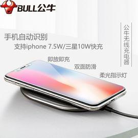 公牛 无线充电器 黑色 苹果X/8 Plus/诺基亚/小米/华为