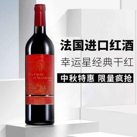 拉撒 人人酒 法国原瓶进口红酒拉撒幸运星干红葡萄酒单支装750ml