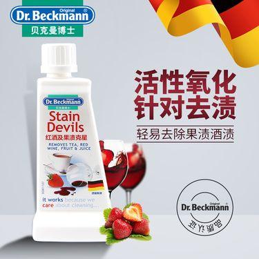 贝克曼博士 Dr.Beckmann 红酒及果渍克星洗衣粉剂50g