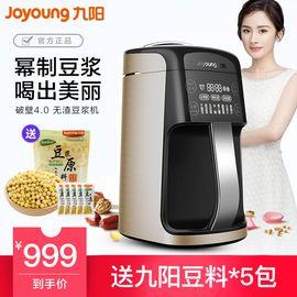 九阳 【送阳光豆料】Joyoung/九阳 DJ13R-P10无渣豆浆机家用全自动智能正品
