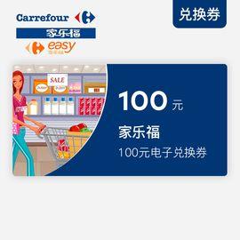 家乐福/easy 100元兑换券(可在全国指定门店使用,详询4008200668)