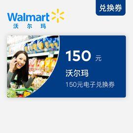 沃尔玛150元电子兑换券(点击短链接,购物时出示二维码使用,可叠加使用,不兑现,不找零,详询客服电话4008826000)