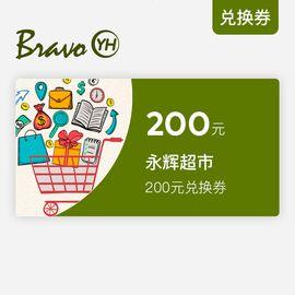 永辉超市200元电子兑换券(可在全国指定门店使用,一次性使用、不兑现、不找零,详询400-882-6000)