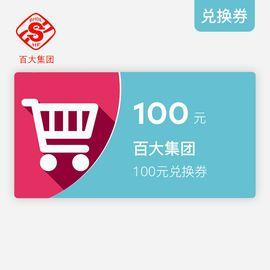 百大集团100元电子兑换券(仅限安徽地区使用,结账时出示券码给收银员,可咨询4000609666)