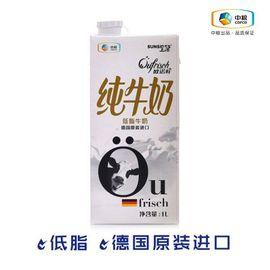 上质  上质欧诺鲜低脂牛奶1L 欧盟认证 锁鲜直达 原生高钙 早餐奶
