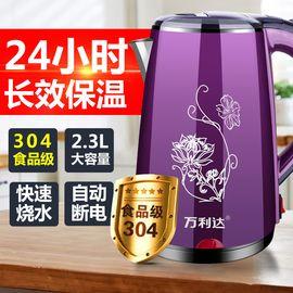 ORV 万利达【24小时长效保温】食品级304不锈钢电热水壶 2.3L大容量