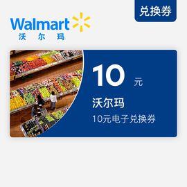 沃尔玛10元电子兑换券(点击短信内的链接,购物时出示二维码使用,详询客服电话95016789)
