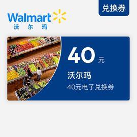 沃尔玛40元电子兑换券(点击短信的链接,购物时出示二维码使用,详询客服电话95016789)