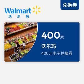 沃尔玛400元电子兑换券(点击短信内的链接,购物时出示二维码使用,详询客服电话95016789)