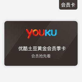 """优酷土豆黄金会员季卡(电脑登陆http://youku.com 点击""""我的账户""""下的""""会员卡激活""""验证)"""