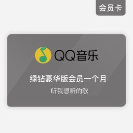 QQ音乐绿钻豪华版会员1个月(登陆www.qqyyvip.com网址,如有疑问请联系客服QQ:325882110)