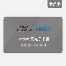 亚马逊Kindle5元电子书券(进入亚马逊官网z.cn/2017ebook,注册会员后购买书籍输入券码进行兑换)