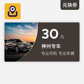 神州专车30元电子代金券(登陆神州专车app后,点击左上角用户头像,进入后选择钱包,点击【充值】)