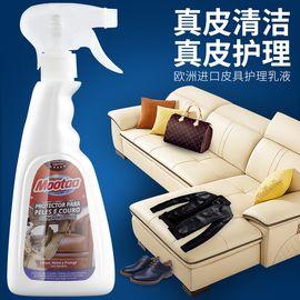 MOOTAA 膜太 皮具护理剂 皮革清洁剂 皮衣真皮沙发包包护理保养油 去污清洗剂