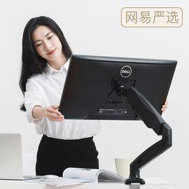 网易严选 入门款 单屏显示器支架