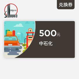 中石化500元加油卡(用户直接在中石化的官网,登陆用户个人的加油卡账号,再选择充值卡进行充值,输入密码)