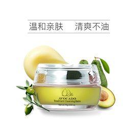 菲奥娜  iFiona牛油果卸妆膏清洁温和卸妆乳免乳化