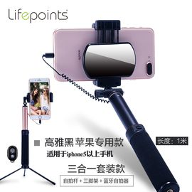 lifepoints/生活易点 苹果7专用自拍杆8p手机7p拍照iphone x神器6自牌X干6s蓝牙plus七8三合一套装