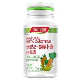 汤臣倍健 (送维生素C30片)天然β-胡萝卜素软胶囊100粒 维生素a 成人