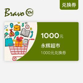 永辉超市1000元兑换券(可在全国指定门店使用,一次性使用、不兑现、不找零,详询400-882-6000)