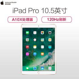 Apple 趣购吧-17年款 10.5英寸iPad pro WiFi版本活力四色。可搭配苹果触控笔使用~不只能做到还能做得更好~