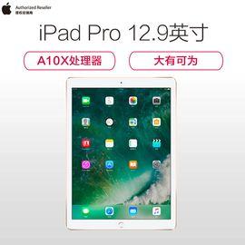 Apple 趣购吧-17年款12.9英寸iPad pro WiFi版本三色供应。可搭配苹果触控笔使用~轻薄磅礴。帮你变得有效率~