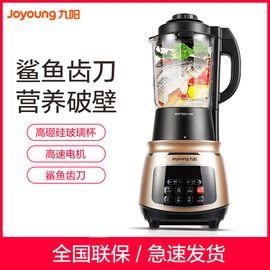 九阳 【智能控温,加热破壁】破壁料理机榨汁家用辅食多功能料理机JYL-Y15