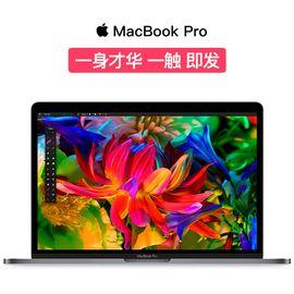 Apple 趣购吧-18年新款13寸Macbook Pro 笔记本电脑包含Tuoch Bar,一身才华更强劲更专业的强劲的性能~
