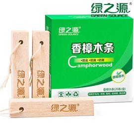 绿之源 香樟木条20条装 Z-0454书桌衣柜防霉防蛀虫替代樟脑丸