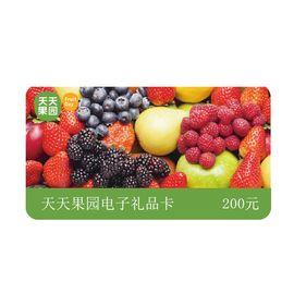 天天果园 200元电子礼品卡