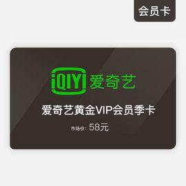 爱奇艺黄金会员季卡(手机打开http://iqiyi.com/jh 使用)