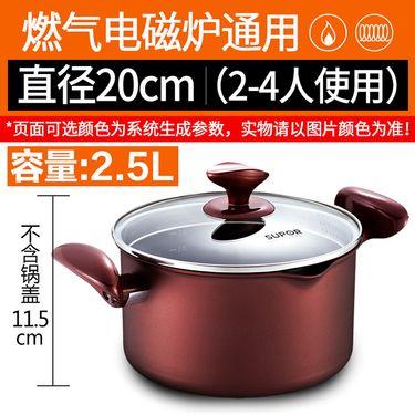 SUPOR/苏泊尔 汤锅家用燃气加厚小蒸锅煮粥锅具多功能不粘电磁炉燃气适用